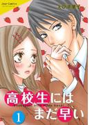 【全1-2セット】高校生にはまだ早い(koiyui(恋結))