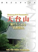 浙江省010天台山 ~靄たちこめる「仏教霊山」(まちごとチャイナ)