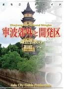 浙江省008寧波郊外と開発区 ~鎌倉仏教の「祖庭」へ(まちごとチャイナ)