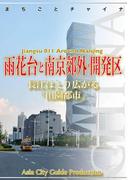 江蘇省011雨花台と南京郊外・開発区 ~長江ほとり広がる「田園都市」(まちごとチャイナ)