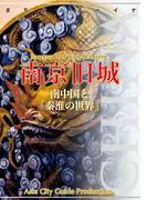 江蘇省009南京旧城 ~南中国と「秦淮の世界」(まちごとチャイナ)