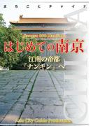 江蘇省008はじめての南京 ~江南の帝都「ナンキン」へ(まちごとチャイナ)