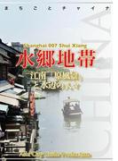上海007水郷地帯(朱家角・周荘・同里・ロク直) ~江南「原風景」と水辺の人々(まちごとチャイナ)