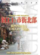 上海005虹口と市街北部 ~蘇州河以北と日本人の「足跡」(まちごとチャイナ)