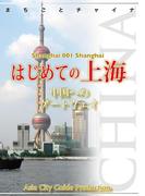 上海001はじめての上海 ~中国へのゲートウェイ(まちごとチャイナ)