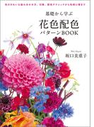 基礎から学ぶ花色配色パターンBOOK