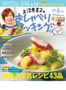 上沼恵美子のおしゃべりクッキング2016年6月号