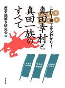 これ1冊でまるわかり!真田幸村と真田一族のすべて(双葉文庫)