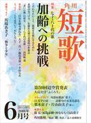 短歌 28年6月号(雑誌『短歌』)