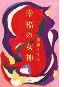 幸福の女神(幻冬舎単行本)