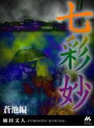 七彩抄 蒼池(マイカ文庫)