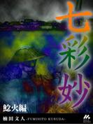 七彩抄 鯰火(マイカ文庫)