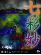 七彩抄 木魂(マイカ文庫)