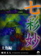七彩抄 土魚(マイカ文庫)