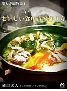 おいしい食中毒の作り方(マイカ文庫)