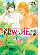 裸族の花嫁(3)(ビーボーイコミックス デラックス)