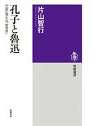 孔子と魯迅 ──中国の偉大な「教育者」(筑摩選書)