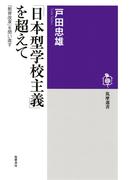 「日本型学校主義」を超えて ──「教育改革」を問い直す(筑摩選書)