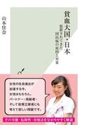 貧血大国・日本~放置されてきた国民病の原因と対策~(光文社新書)