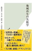 地域再生の失敗学(光文社新書)