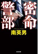 密命警部(光文社文庫)