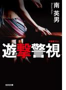 遊撃警視(光文社文庫)
