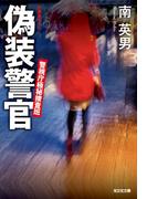偽装警官~警視庁極秘捜査班~(光文社文庫)
