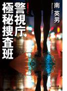 警視庁極秘捜査班(光文社文庫)