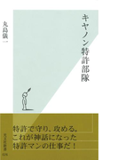 キヤノン特許部隊(光文社新書)
