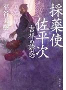 採薬使佐平次 吉祥の誘惑(角川文庫)