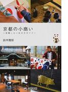 京都の小商い 就職しない生き方ガイド