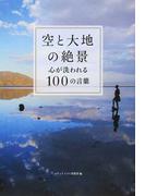 空と大地の絶景 心が洗われる100の言葉