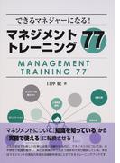 マネジメントトレーニング77 できるマネジャーになる!