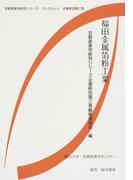 福田金属箔粉工業 (京都産業学研究シリーズ・ブックレット 企業研究)