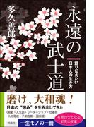 永遠の武士道 語り伝えたい日本人の生き方