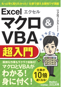 今すぐ使えるかんたん文庫 エクセル Excel マクロ&VBA超入門