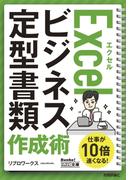今すぐ使えるかんたん文庫 Excel ビジネス定型書類 作成術(今すぐ使えるかんたん)