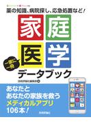 家庭医学 一家に一冊 データブック ~あなたとあなたの家族を救うメディカルアプリ106本!~