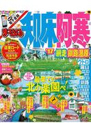 まっぷる 知床・阿寒 網走・釧路湿原'17