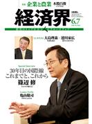 経済界2016年6月7日号