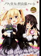 ノラと皇女と野良猫ハート -Nora, Princess, and Stray Cat.- ビジュアルファンブック