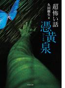 「超」怖い話 憑黄泉(竹書房文庫)