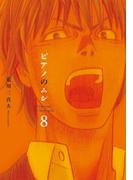 ピアノのムシ 8巻(芳文社コミックス)