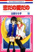 恋だの愛だの(10)(花とゆめコミックス)