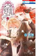 黒伯爵は星を愛でる(5)(花とゆめコミックス)