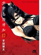 ナナとカオル(17)(ジェッツコミックス)