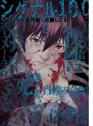 シグナル100(2)(ジェッツコミックス)