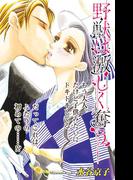 Love Silky 野獣は激しく奪う story20(Love Silky)