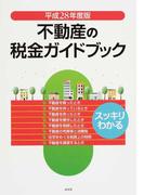 スッキリわかる不動産の税金ガイドブック 平成28年度版