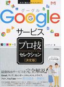 Googleサービスプロ技セレクション 決定版 (今すぐ使えるかんたんEx)